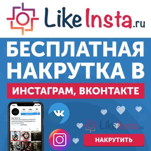 Likeinsta