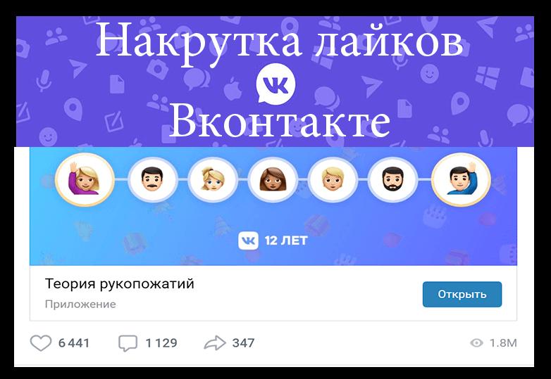 Накрутка лайков Вконтакте - Likeinsta.ru