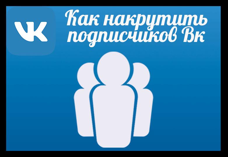 Накрутка подписчиков в Вк (Вконтакте) бесплатно быстро и онлайн 2019