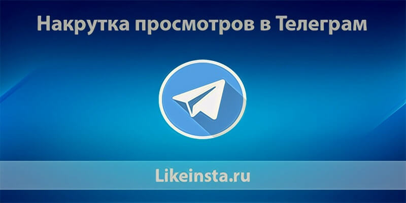 накрутка подписчиков телеграм программа бесплатно